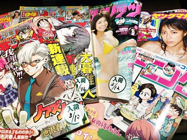 【漫画週刊誌の日】元ネカフェ店員に「いま絶対読んでおくべき面白い漫画」を各誌から1作品ずつ選んでもらったらこうなった