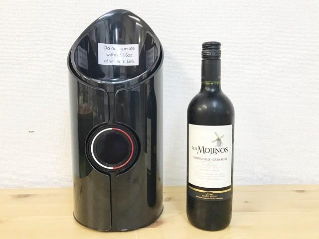 【検証】超音波でワインを熟成できる「Sonic Decanter」を買ってみた! 本当に味が変わるのか500円のワインで試した結果
