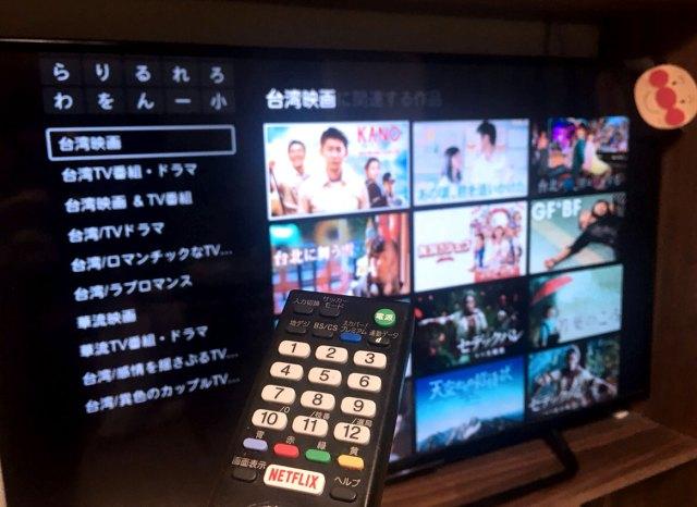 【結論】台湾映画&ドラマなら全力で「Netflix」を推したい! 作品数も内容も圧倒的だった / 華流好きがNetflix、Hulu、Amazon、dTVを比較した結果