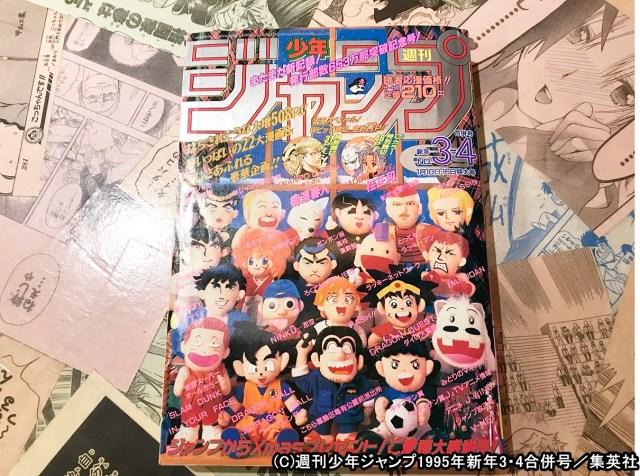 【新事実】「週刊少年ジャンプ 1995年新年3・4合併号」が最大発行部数653万部を達成できた本当の理由