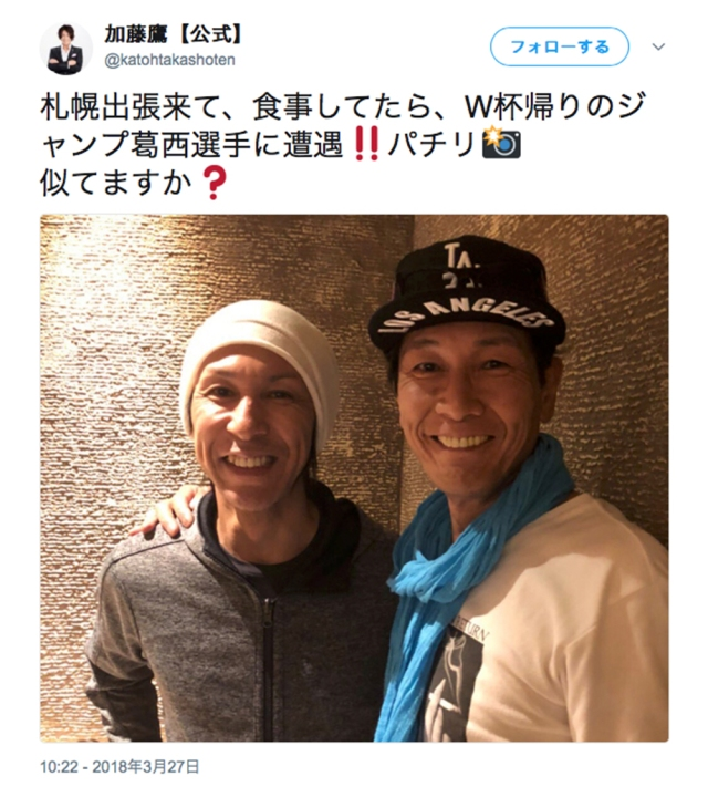 【激似】加藤鷹が葛西紀明とのツーショットを公開 → そっくり過ぎると話題 / ネットの声「どっちがどっちかわかんねえ」「もはや双子」