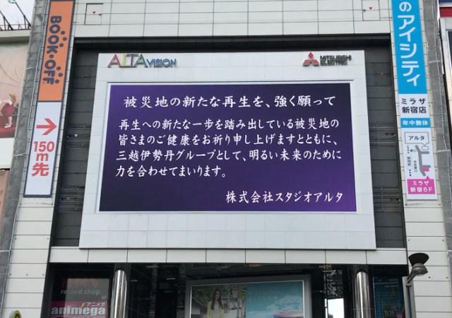 【震災から7年】2018年3月11日14時46分の東京・新宿アルタ前の様子
