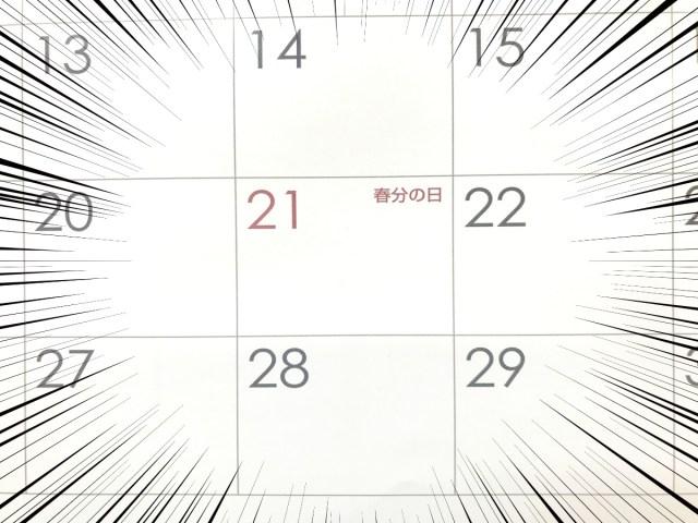 【リアルガチ】明日3月21日、関東民は絶対に外に出るな! もし出たら後悔するぞ!! いいな、絶対に出るなよ!