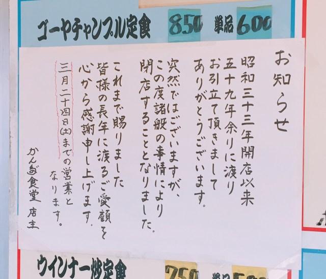東京・秋葉原「かんだ食堂」が3月24日をもって閉店 約60年の歴史に幕 / 昼時の行列は別れを惜しむ人たち!?