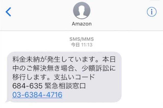【注意喚起】Amazonを名乗って「未納料金を請求」するSMSがまたしても流行の兆しか / 詐欺なので要注意