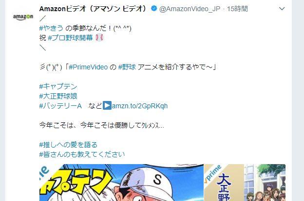 【悲報】Amazonさん、なんJ民だったことが発覚してしまう「Prime Video の野球アニメを紹介するやで~」