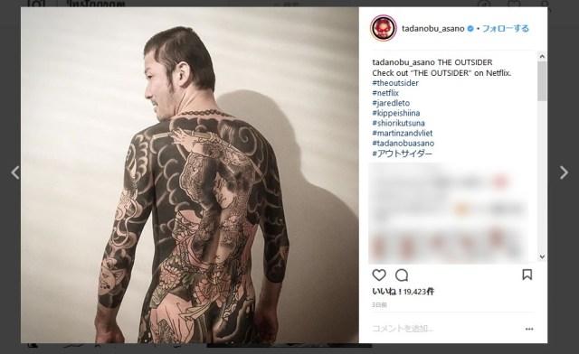 【衝撃】浅野忠信さんの「全身入れ墨姿」がこちらです