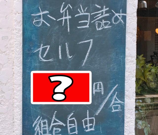 セルフ弁当の価格破壊!? 東京・南阿佐ヶ谷の中華料理店「天津」の詰め放題弁当が安すぎるッ!! お値段なんとッ……