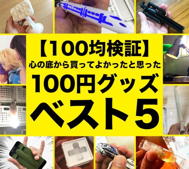 【100均検証】心の底から買ってよかったと思った100円グッズベスト5