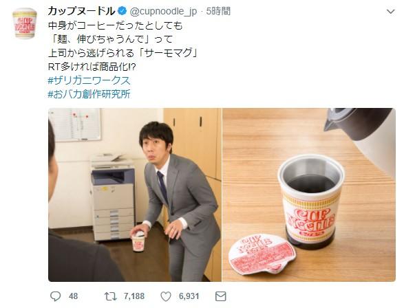カップヌードルが『上司から逃げられるマグカップ』を発明 → ガチで欲しがる人続出「割りと本気でほしい」「是非商品化して欲しい!」