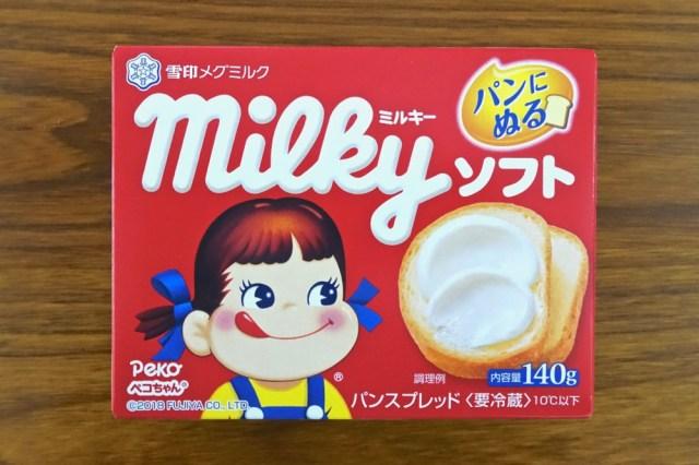 【新商品】パンに塗るミルキー「雪印メグミルク・ミルキーソフト 」が程よい甘さでマジ有能! 子供はもちろん大人もイケる!!
