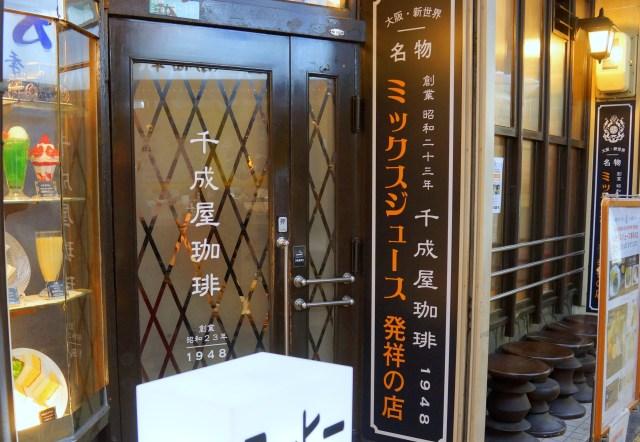 ミックスジュース発祥の店『千成屋珈琲』に行ってみた! 濃厚でウマいジュースにノックアウトされること確実!!