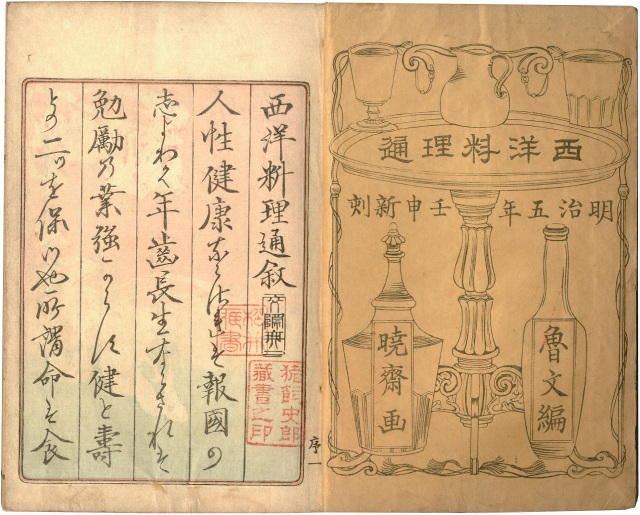 【ガチ検証】日本最古のレシピでカレーを作ってみたらこうなった