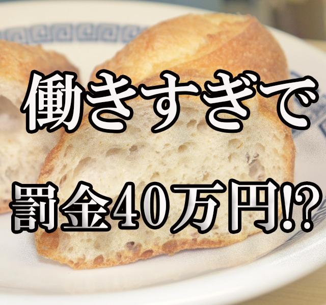 「働きすぎたパン屋」がフランスで40万円近く罰金を課せられ話題に