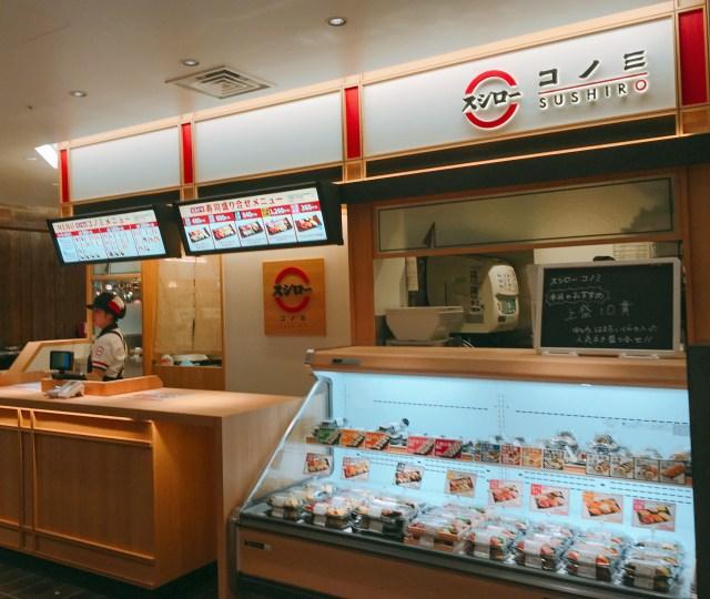 横浜ジョイナスに「FOOD & TIME ISETAN YOKOHAMA」オープン! スシロー新業態を含む注目の新店舗5選!!