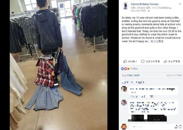13歳の息子が「古着を着た同級生を馬鹿にする」発言 → それを聞いたママが取った行動が素晴らしいとネット民が拍手!