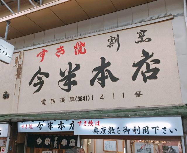 【初体験】人生ではじめて浅草「今半本店」ですき焼きを食べたら『シズル感』とは何かがよくわかった!