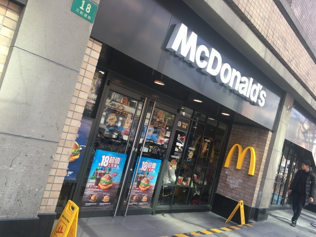 【豆知識】キャッシュレス化が進む中国のマクドナルドで現金用レジが見当たらない! 現金払いをする方法はコレだ!!