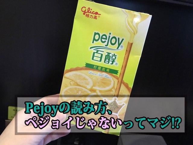 【知らなかった速報】グリコのチョコ菓子『Pejoy』の読み方、「ペジョイ」じゃなかった / 正解は「プジョイ」