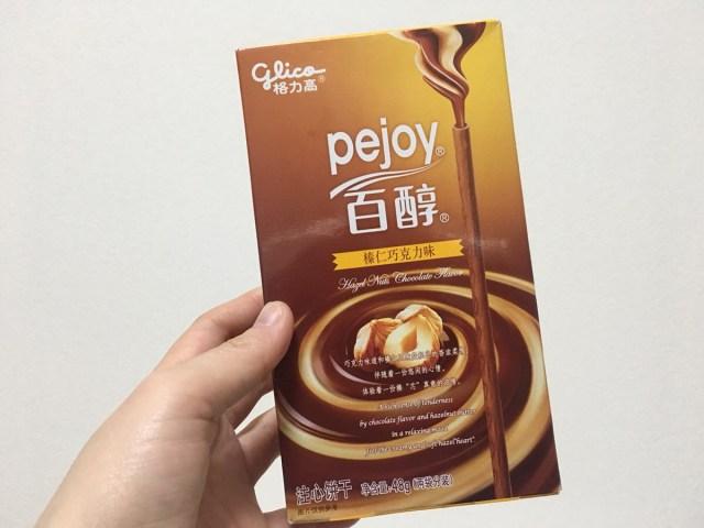 みんな知ってると思うけどグリコの『Pejoy』って美味しいよね? トッポに激似だけどどっちが好き?