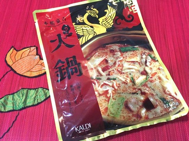 カルディで売ってる『本格蒙古 火鍋』を食べてみた! 胃が熱くなる辛さがなかなかウマイ / これで345円とはコスパ優秀!