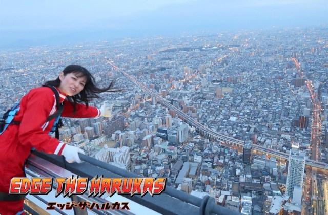 地上300メートルで両手を挙げてバンザイだと!? 「あべのハルカス」の『EDGE THE HARUKAS』が恐怖しかなかった!!