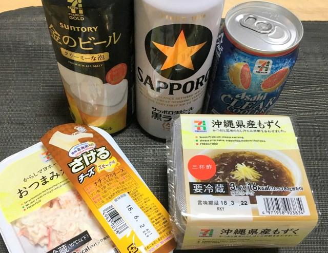 【オレ流コンボ】セブンイレブンで揃える『酒とおつまみセット』が1000円あれば贅沢できてアッという間に幸せ気分~!
