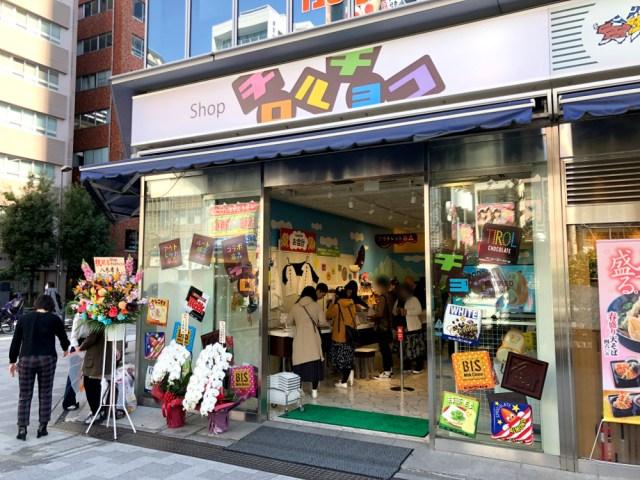 【速報】チロルチョコ専門店「Shop チロルチョコ」が秋葉原にオープン! 超お得なアウトレット品も売ってるゾォォオオオ!!