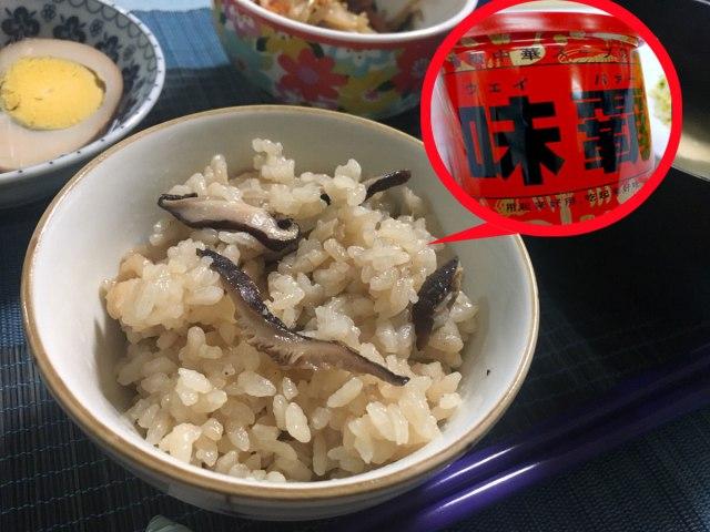 【ウマすぎ注意】米に「味覇(ウェイパァー)」と「干しシイタケ」を入れて炊くと激ウマ! マジウマ!! 干しアワビ入り中華おこわ風の至福の味わいが完成するぞ!