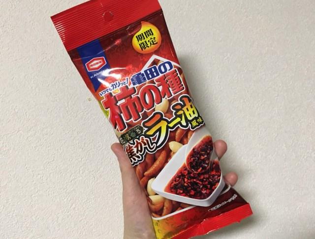 【本場の味を求めて】元中国住みが「柿の種・花椒香る焦がしラー油風味」を食べてみた! 本物の中国味なのか? 感想 → 「嘘偽りない味」