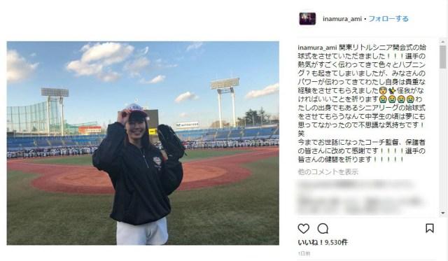 【炎上】稲村亜美さんの中学野球始球式を報じた日刊スポーツに非難の声殺到「ホントの闇を見てしまった感」「感激っておかしいでしょ」