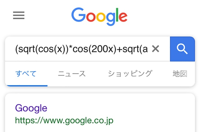【愛】Googleで「(sqrt(cos(x))*cos(200x)+sqrt(abs(x))-0.7)*(4-x*x)^0.01, sqrt(9-x^2), -sqrt(9-x^2) from -4.5 to 4.5」と検索すると…