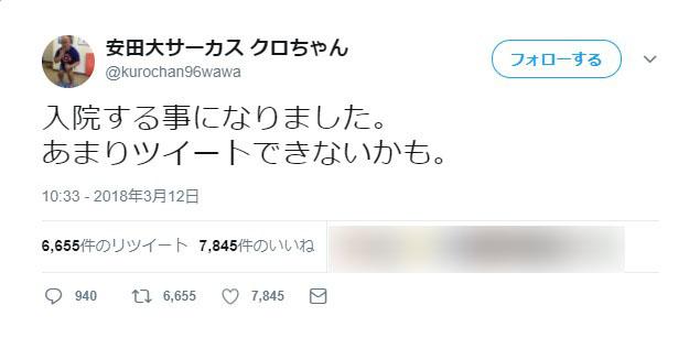 【速報】安田大サーカスのクロちゃん、入院へ / ネットの声「これは嘘じゃなさそう」「しっかり治すんだよ」
