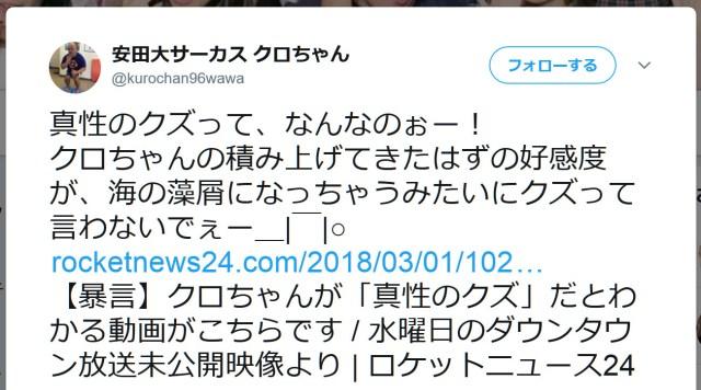 炎上芸人クロちゃんが当サイトの記事に抗議!? 「なんなのぉー! 積み上げてきたはずの好感度が……」