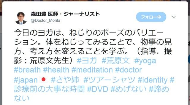 一体何が!? 世界一クロちゃんを心配しているはずの森田医師が入院の事実にまったく触れない…… / 最新投稿は○○