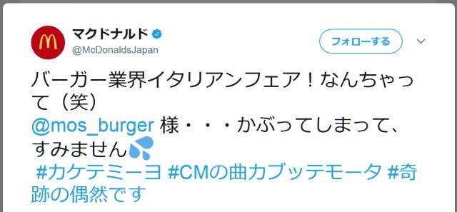 業界大手2社が奇跡の接触? マクドナルドがモスバーガーになぜか「すみません」と謝罪! 一体何が起きた?