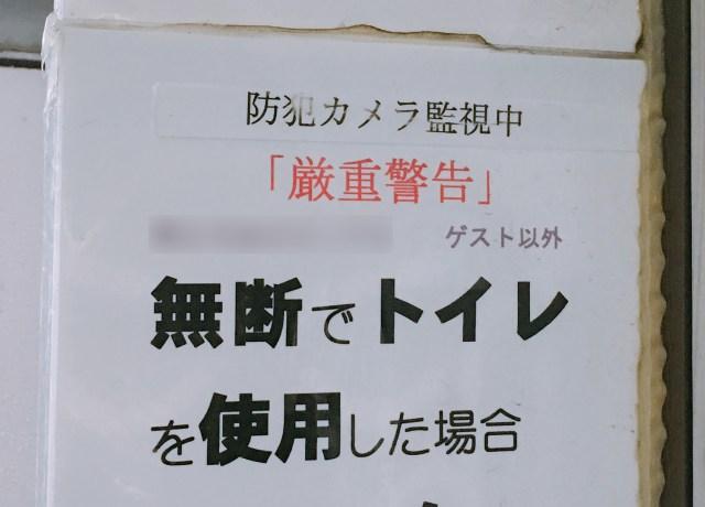 【恐怖】雑居ビルの店舗共同トイレに貼り出された警告文がヤバい!「無断で使用した場合……」