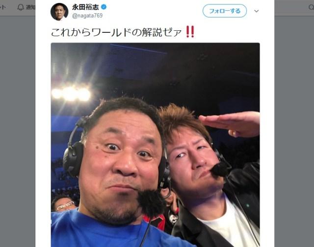 【奇跡】プロレスラー永田裕志さん、男の一番恥ずかしいところを晒されてしまうも全く心が折れない