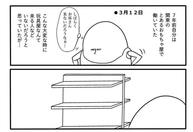 【予想外】東日本大震災の時おもちゃ屋で爆売れしたもの