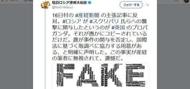【おそロシア】「駐日ロシア連邦大使館」公式ツイッターのオラオラが止まらない