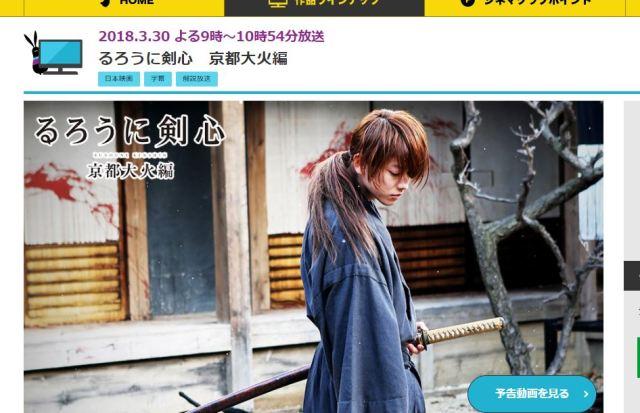【あるある】実写映画『るろうに剣心 京都大火編』を見た原作ファンがつい思ってしまうこと45連発!