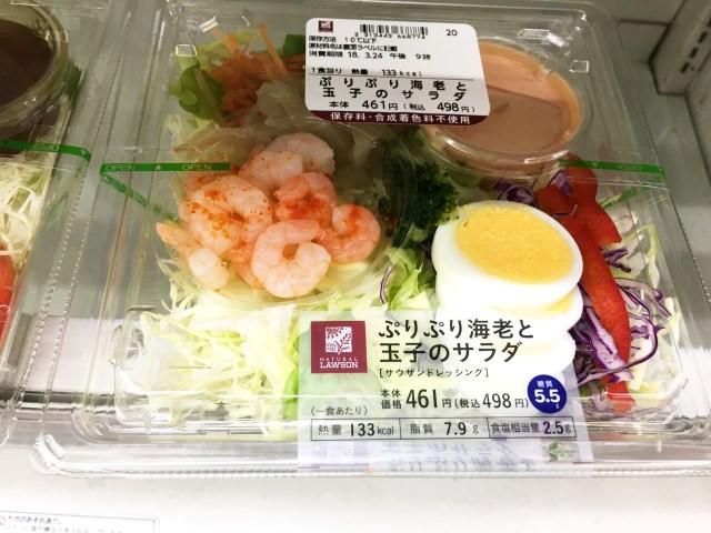 【オレ流コンボ】コンビニのサラダを「コスパ最強」にする裏ワザがこれだ! ほぼ同じ価格なのに満足度が半端じゃねェェェエエエ!!