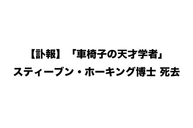 【訃報】スティーブン・ホーキング博士が死去