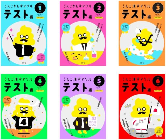 【そして伝説へ】『うんこ漢字ドリル』の続編が発売! 担当者「より深遠で壮大な世界観が構築されています」