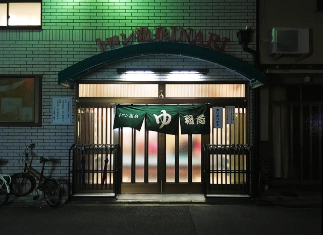【タトゥー温泉】第11回:底冷えする京都の商店街に「心の芯まであたたまる優しい温泉」があった / 二条城近くの『トロン温泉稲荷』