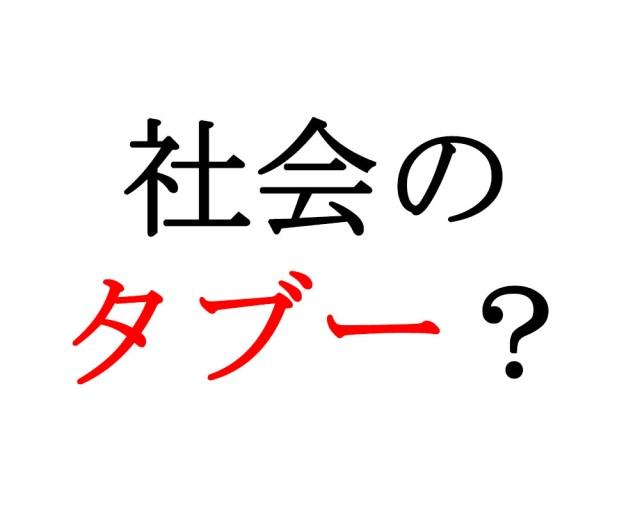 現代日本のタブー? Yahoo検索で「どれくらいで」と入力すると予測ワードが生々しすぎる