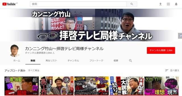 カンニング竹山さんが汚い人間性丸出しの『リアルドキュメント』動画をこっそりYouTubeに公開していた! その内容がヒドイッ!!