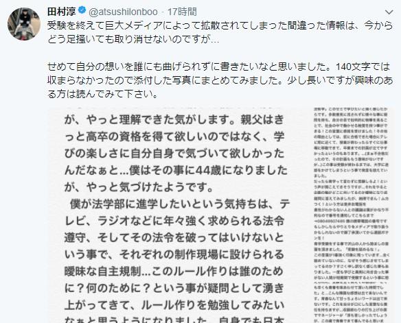 【衝撃】ロンブー田村淳さん、携帯番号をTwitterで公開! 文句がある人は電話ください → 電話してみたら予想外の結果に!!