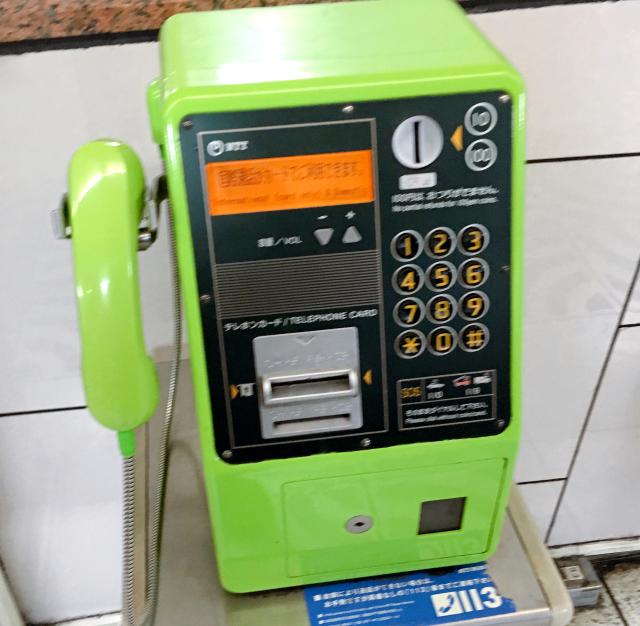 【重要】現在、北海道全域で「公衆電話が無料」で使えます
