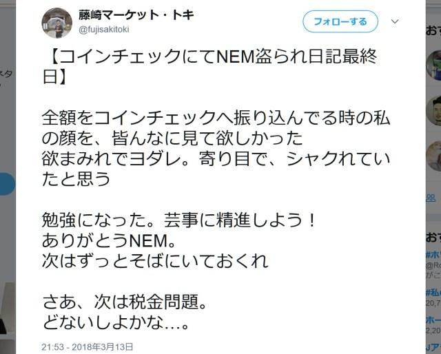 【感動のフィナーレ】藤崎マーケット・トキさんが日記の最終話でNEM(ネム)への熱い思いを語る「次はずっとそばに……」